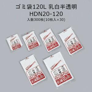 ゴミ袋 120L HDN20-120 乳白半透明 ケース販売 300枚入 厚0.020×幅1000×長1200mm 送料無料 福助 フクスケ 福助工業 業務用 廃棄 収納 HDタイプ 0481750