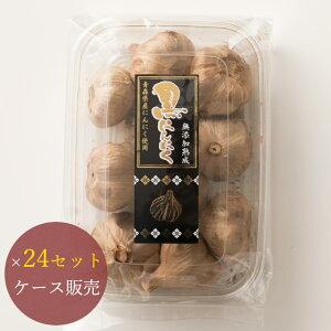 【無選別】熟成黒にんにく220g品ケース販売(220g品×24パック)
