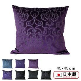 ベロア調生地 クッションカバー 45×45cm ベロア 国内縫製 日本産 クッション カバー 日本製 かわいい アンティーク おしゃれ 四角 正方形 可愛い ヨーロピアン モダン 柄 模様 シンプル