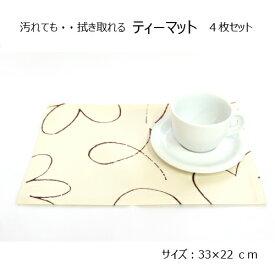 ティーマット 汚れても・・拭き取れる フッ素クロス 「フローリナ」 ラポール 33×22cm 4枚セット 日本製 防水 フッ素 撥水 ビニール より上質 お手入れ簡単 洗濯可能 ランチョンマット ケーキマット プレースマット
