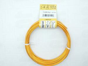 アルミ線 アルミ針金 ゴールド  太さ2ミリ×長さ約11.7m 100グラム JAN 4573306171218