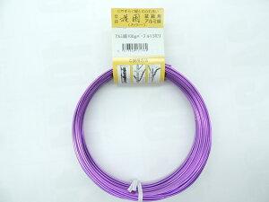 アルミ線 アルミ針金  パープル 太さ1.5ミリ×長さ約20.9m 100グラム JAN 4573306171362