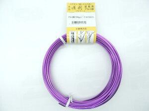 アルミ線 アルミ針金  パープル  太さ2ミリ×長さ約11.7m 100グラム JAN 4573306171379