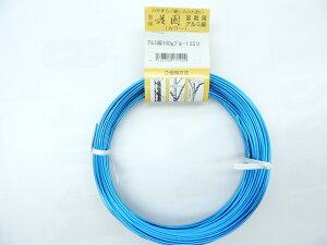 アルミ線 アルミ針金  ブルー 太さ1.5ミリ×長さ約20.9m 100グラム JAN 4573306171409