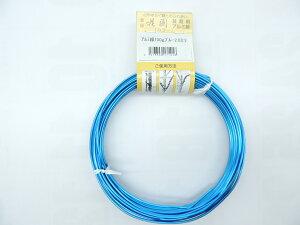 アルミ線 アルミ針金 ブルー  太さ2ミリ×長さ約11.7m 100グラム JAN 4573306171416
