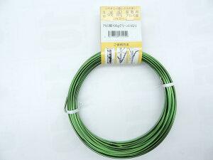 アルミ線 アルミ針金   グリーン  太さ2ミリ×長さ約11.7m 100グラム JAN 4573306171454