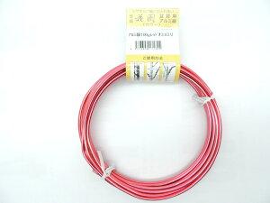 アルミ線 アルミ針金  レッド  太さ3ミリ×長さ約5.2m  100グラム JAN 4573306171355