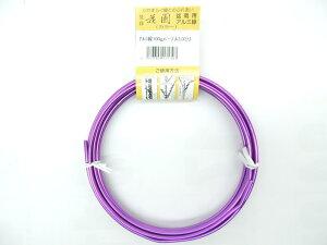 アルミ線 アルミ針金  パープル  太さ3ミリ×長さ約5.2m  100グラム JAN 4573306171393