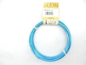 アルミ線 アルミ針金  ブルー  太さ3ミリ×長さ約5.2m  100グラム JAN 4573306171430