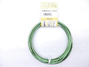 アルミ線 アルミ針金  グリーン  太さ3ミリ×長さ約5.2m  100グラム JAN 4573306171478
