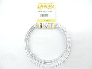 アルミ線 アルミ針金 シルバー 太さ2.5ミリ×長さ約7.5m  100グラム JAN 4573306171263