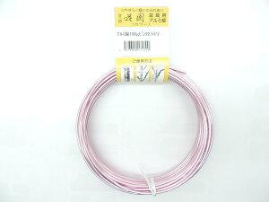 アルミ線 アルミ針金  ピンク  太さ2.5ミリ×長さ約7.5m  100グラム JAN 4573306171300