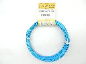 アルミ線 アルミ針金  ブルー  太さ2.5ミリ×長さ約7.5m  100グラム JAN 4573306171423