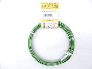 アルミ線 アルミ針金  グリーン  太さ2.5ミリ×長さ約7.5m  100グラム JAN 4573306171461