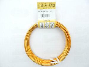 アルミ線 アルミ針金  ゴールド  太さ2.5ミリ×長さ約7.5m  100グラム JAN 4573306171225