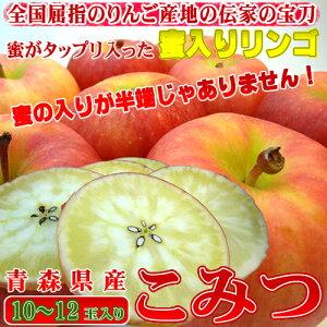 青森県産 幻の蜜入り リンゴ こみつ 10〜12玉入り 高徳を究極の品質に高めた蜜入り りんご 甘くて旨みのある味!緻密な果肉は食味の良さが抜群!  こみつの会 出荷予定:11月下