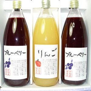 りんごジュース(ストレートジュース)、ブルーベリードリンク 3本セット  父の日ギフト・黄色いバラ1本サービス お中元ギフトにおすすめ
