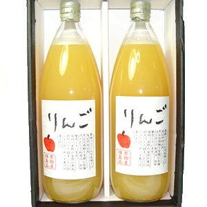 りんごジュース (ストレートジュース) 2本セット 敬老の日のギフトのおすすめ
