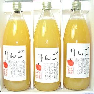 りんごジュース (ストレートジュース) 3本セット  敬老の日のギフトのおすすめ