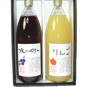 りんごジュース(ストレートジュース)、ブルーベリードリンク(果汁80%) 2本セット  敬老の日のギフトのおすすめ