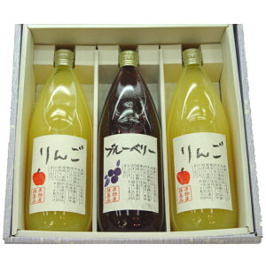 りんごジュース(ストレートジュース)、ブルーベリードリンク (果汁80%) 3本セット 父の日ギフト・黄色いバラ1本サービス お中元ギフトにおすすめ