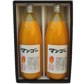 マンゴードリンク (50%混合果汁入り飲料) 2本入り インド産のアルフォンソ種マンゴーを使い日本国内でてんさい糖を加え作ったマンゴードリンク お歳暮ギフトにおすすめ