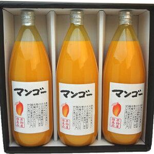 マンゴードリンク (50%混合果汁入り飲料) 3本入り インド産のアルフォンソ種マンゴーを使い日本国内でてんさい糖を加え作ったマンゴードリンク お歳暮ギフトにおすすめ