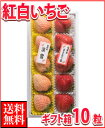 福岡産紅白いちごあまおう&淡雪10粒ギフト