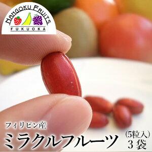 【送料無料】ミラクルフルーツ 3袋 (5粒入)