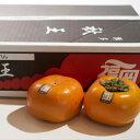福岡限定生産オリジナルブランド甘柿秋王(あきおう)2玉送料無料¥3,290
