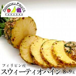 パイナップル・スウィーティオ8玉〜9玉