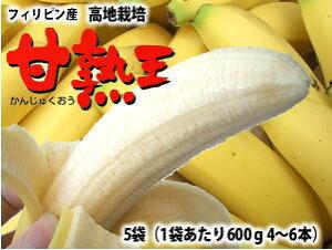 フィリピン産バナナ甘熟王5袋送料無料¥3,550北海道・沖縄は別途送料¥1,000がかかります。