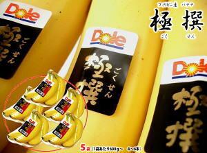 ドール・極撰 (ごくせん)5袋送料無料¥¥3,500北海道・沖縄は別途送料¥1,000がかかります。