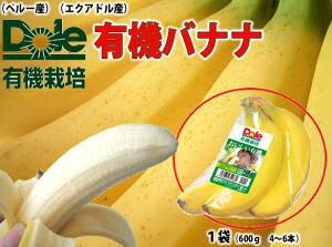 有機栽培バナナ 1袋(500g)送料無料¥2,230
