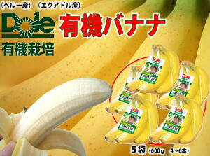 有機栽培バナナ5袋送料無料¥3,750