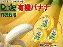 有機栽培バナナ 3袋送料無料\2,160