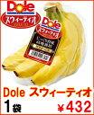 ドール・スウィーティオバナナ1袋