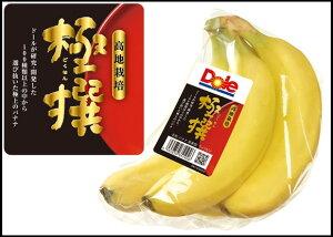 【送料無料】ドール極撰バナナ(ごくせん)600g×5袋