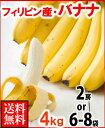 フィリピン産バナナ4kg箱送料無料¥1,400