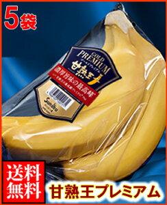 甘熟王ゴールドプレミアム 700g 5袋・送料無料フィリピン産 高糖度系バナナ