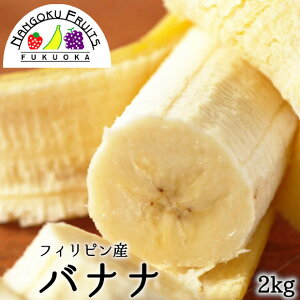 送料無料 フィリピン産バナナ 約2kg箱 約12−15本バナナ banana ダイエット おやつ 健康 フィリピン フルーツ 南国フルーツ 輸入 輸入フルーツ 果物