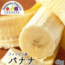 【送料無料】 フィリピン産バナナ 約4kg 約24−30本