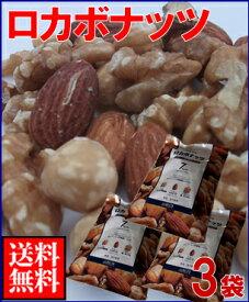 低糖質な食習慣!ロカボナッツ3袋送料無料\3,240