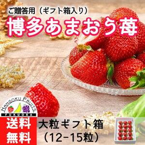 博多あまおう大粒ギフト箱(12〜15粒入)
