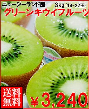 ゼスプリ・グリーンキウイフルーツ大18-22玉3kg箱(食べ頃)