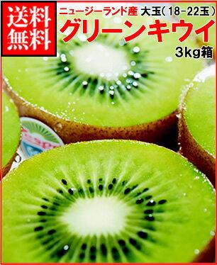 お中元ギフト対応可ゼスプリキウイフルーツ完熟グリーンキウイ約3kg箱(大玉22個)