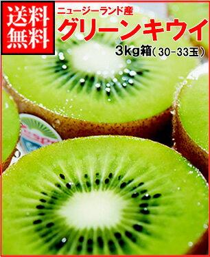 お中元ギフト対応可ゼスプリキウイフルーツ完熟グリーンキウイ約3kg箱(30-33玉)