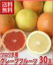 フロリダ産紅白グレープフルーツ30玉