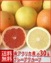 南アフリカ産紅白グレープフルーツ小30玉送料無料¥3,980