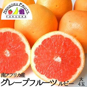 【送料無料】南アフリカ産 グレープフルーツ・ルビー 大玉 4〜5玉(1玉当たり約400g)